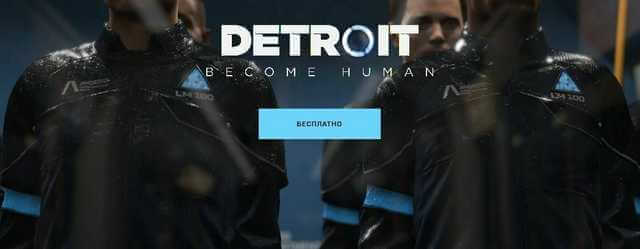 A screenshot showing Detroit: Become Human being offered for free in the Epic Games Store.