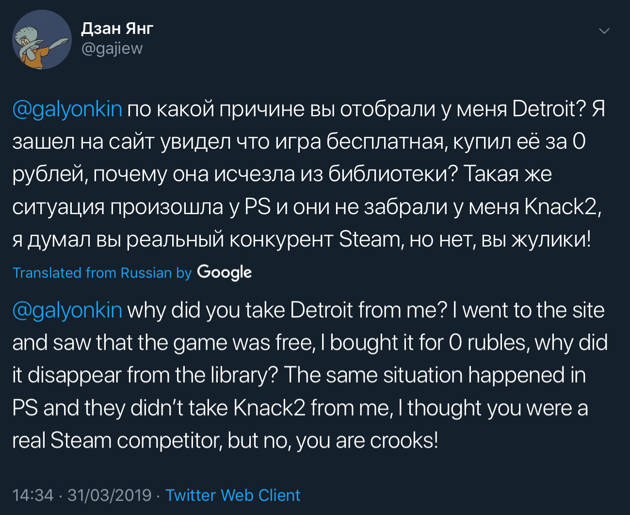 A Twitter user complaining to Sergey Galyonkin about Epic Games taking the free version of Detroit: Become Human from their account.